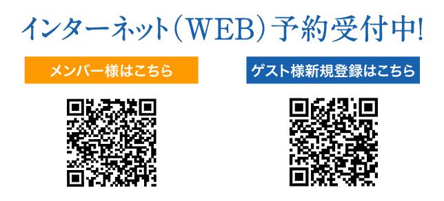 インターネット(WEB)予約受付中!