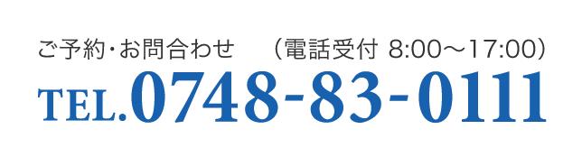 ご予約・お問合わせTEL.0748-83-0111
