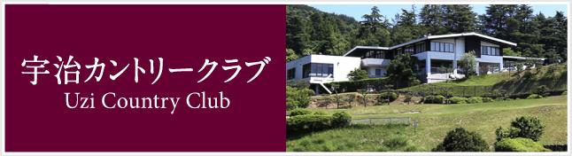 宇治カントリークラブ
