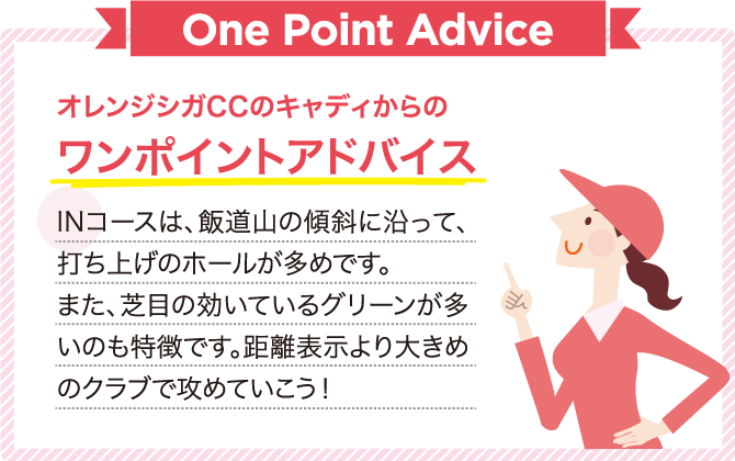 One Point Advice