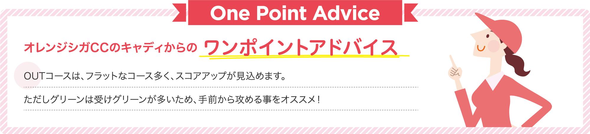 One Point Advice