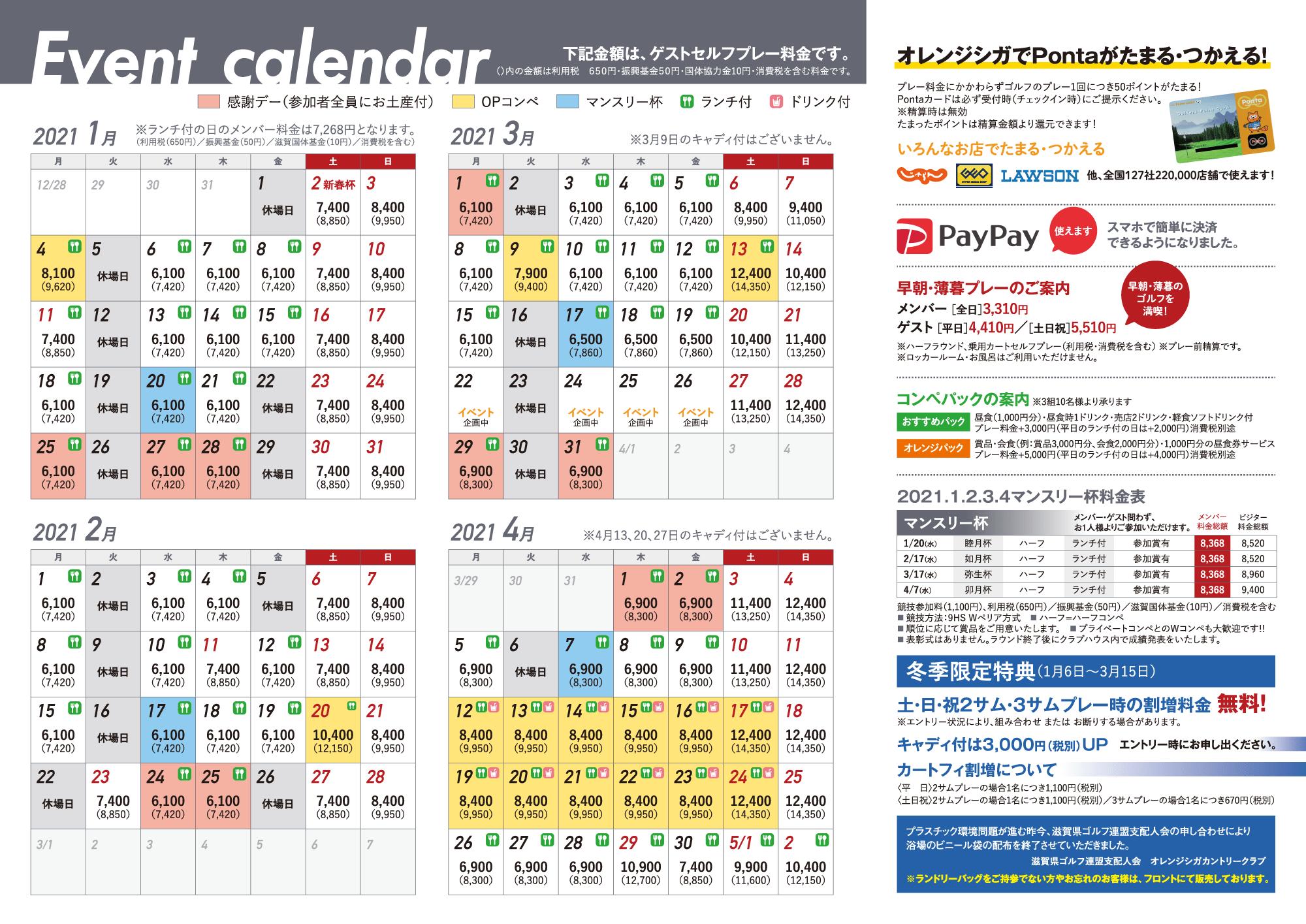 1月から4月の料金表裏面