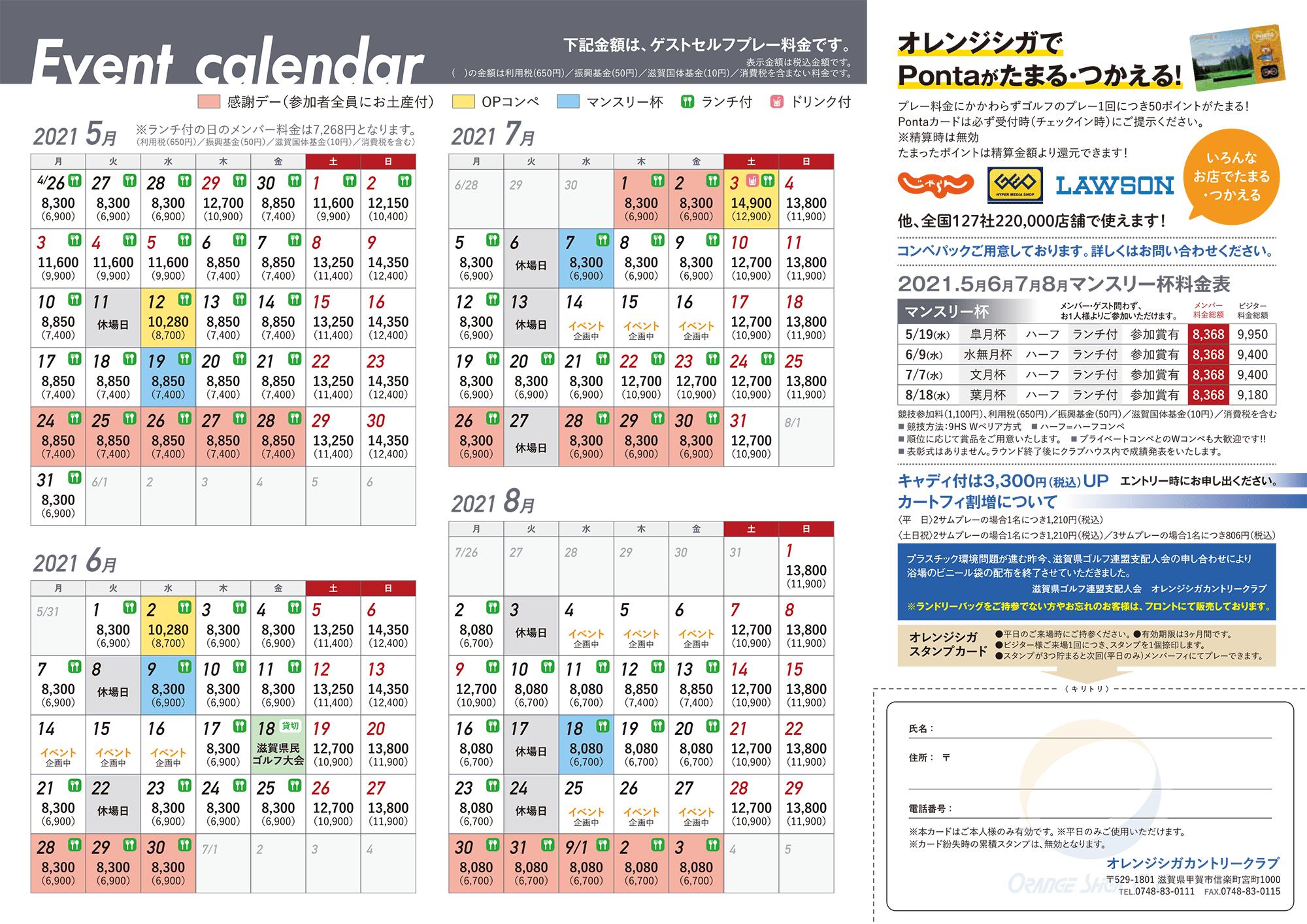 5月から8月の料金表裏面
