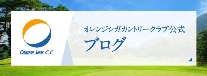 オレンジシガカントリークラブ公式ブログ