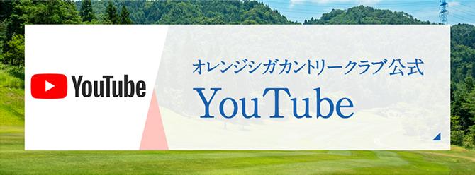 オレンジシガカントリークラブ公式YouTube