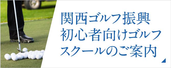 関西ゴルフ振興 初心者向けゴルフスクールのご案内